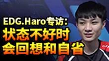 Haro专访:状态不好的时候会回想和自省
