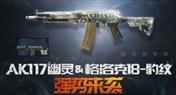 使命召唤AK117幽灵 使命召唤AK117幽灵限售