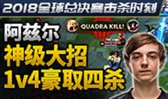 S8击杀时刻半决赛Day2:沙皇1V4豪取四杀!