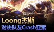 质量王者局644:第一牧魂、Loong、Crash