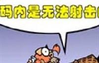 坏小德赵琪WOW漫画:有趣的技能