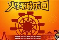 CF火线游乐园活动网址 穿越火线官方火线游乐园