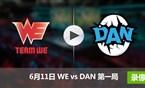 2017LPL夏季赛赛6月11日 WEvsDAN第一局录像