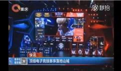 重庆新闻联播报道Snake主场 WE却强势抢镜