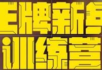 CF10月王牌新兵训练营网址 军用指虎免费领取活动