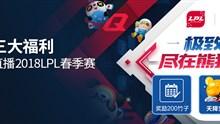 熊猫直播全程蓝光直播2018LPL春季赛 双语解说联袂三大福利