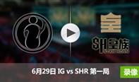 德玛西亚杯6月29日 IGvsSHR第一局录像