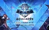 王者荣耀第四届王者城市赛首轮赛事国庆开打