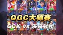 王者荣耀【QGC大师赛】 GCK vs 洪兴社团