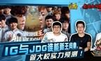 《老炮儿联盟》第二季:IG与JDG谁能新王问鼎