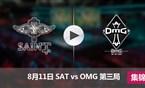 LPL夏季赛8月11日 SATvsOMG第三局集锦