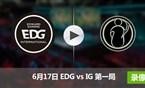 2017LPL夏季赛赛6月17日 EDGvsIG第一局录像