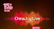 ChinaJoy Live国风纪嘉宾名单第一弹放出
