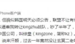 LZ战队改名KingZone:还是由中国公司投资