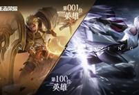 第100位英雄的诞生,《王者荣耀》与数亿玩家一起见证