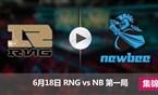 2017LPL夏季赛赛6月18日 RNGvsNB第一局集锦