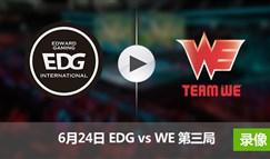 2017LPL夏季赛赛6月24日 EDGvsWE第三局录像
