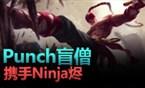 质量王者局549:Punch、Ninja、SnowFlower