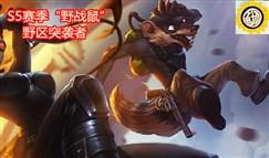 【鱼玩原创】S5打野瘟疫之源老鼠野战鼠攻略