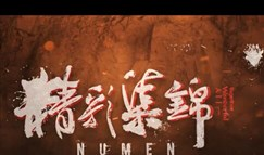 Numen集锦:战争领主的恐怖 男枪无解1V5!