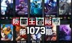 质量王者局1073:Hope Try Crash