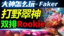 大神怎么玩:Faker搞事翠神 双排Rookie!