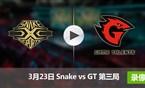 2017LPL春季赛赛3月23日 SnakevsGT第三局录像