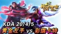 神仙打架啦:黄金左手刀妹vs彩旗卡特!