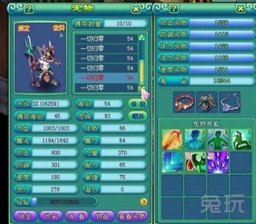 神武卡级玩家变异宝宝图鉴 变异宝宝技能展示