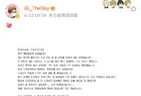 TheShy更博:因无法及时回到中国感到自责