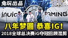 八年梦圆 恭喜iG!S8总决赛iG夺冠回顾混剪