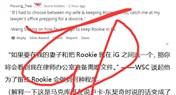 Reddit热议iGvsFPX:Rookie是孤儿院院长
