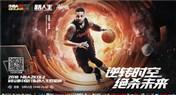 利拉德中国行激情启程,NBA2KOL2邀你一起享受篮球狂欢