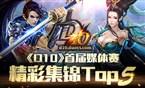 《D10》首届媒体赛 精彩集锦Top5