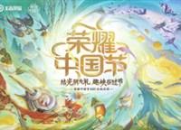 与英雄在峡谷同过中国节:荣耀中国节登陆《王者荣耀》