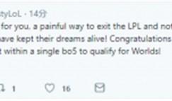 推特热议LPL:JDG以一种痛苦的方式被淘汰