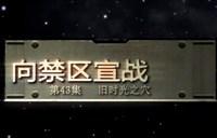 魔兽探索系列--向禁区宣战43:旧时光之穴