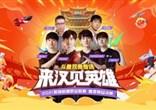 四大观赛点等你来看!斗鱼将在武汉楚河汉街上演LOL嘉年华