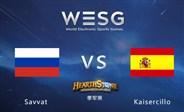 WESG2017 欧洲总决赛 SAVVAT vs KAISERCILLO