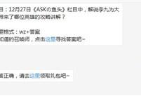 题目:ASKの鱼头,李九带来哪位英雄的讲解?