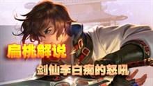 王者荣耀李白第一视角 扁桃解说李白痴的怒吼