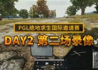 PGL 绝地求生国际邀请赛 第二比赛日 第二场