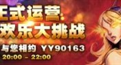 庆炉石正式运营 夏一可YY90163欢乐大挑战