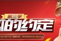 灵狐的约定计划第三季网址 灵狐8月CFVIP体验资格