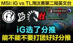 英文台IGvsTL第二局:IG能不能好好分推?