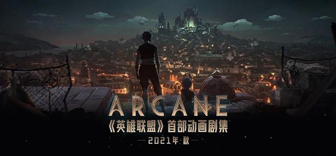 《Arcane》秋季上线!