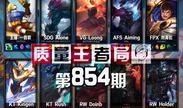 质量王者局854:Doinb, Kingen, Rush,Loong