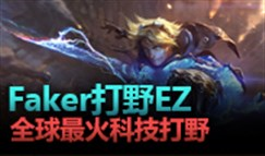大神怎么玩:Faker打野EZ 全球最火套路