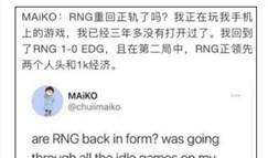 外网热议RNG零封EDG:熟悉的MSI冠军回来了