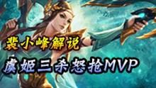 裴小峰解说虞姬第一视角 虞姬排位三杀怒抢MVP
